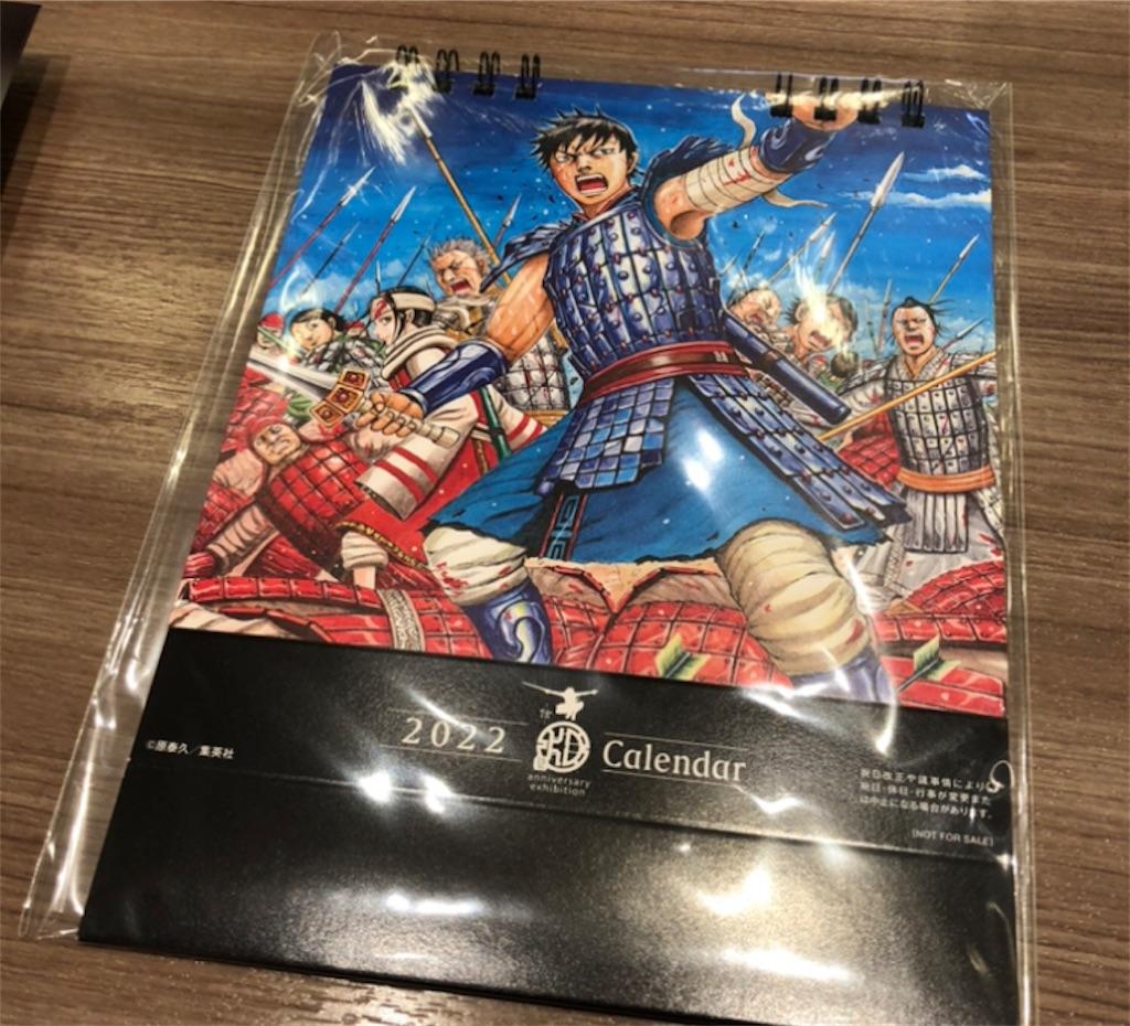 漫画キングダムの特製カレンダー