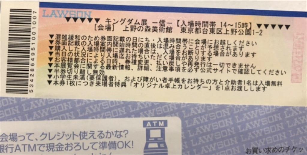 展覧会のチケット