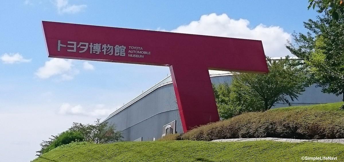 トヨタ博物館案内