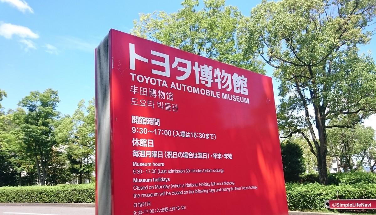 トヨタ博物館案内標識