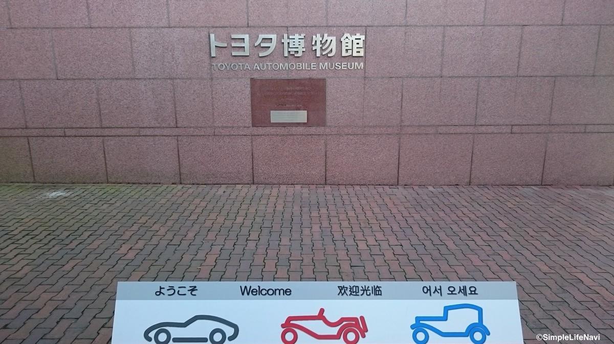 トヨタ博物館入り口