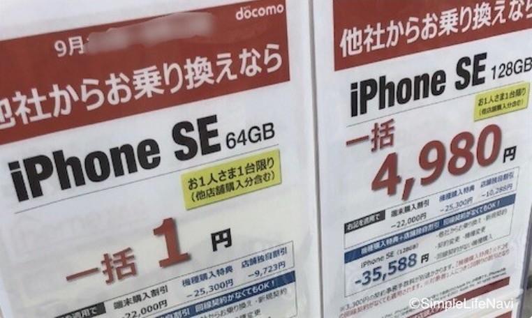 iPhone SE 乗り換え