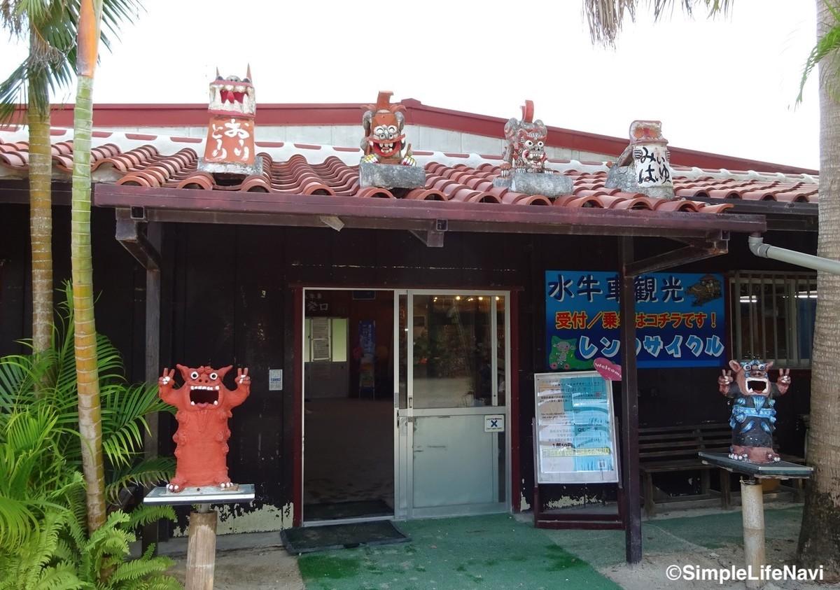 竹富観光センターの外観