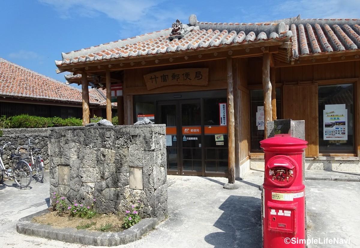竹富島郵便局