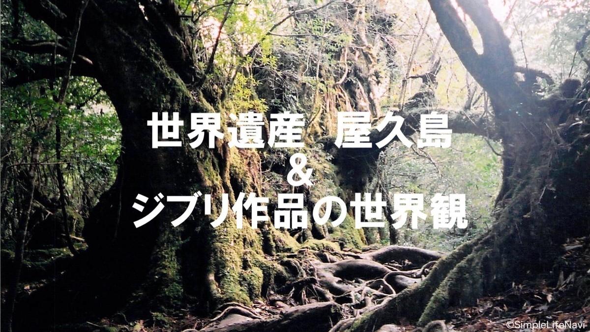 世界遺産|屋久島