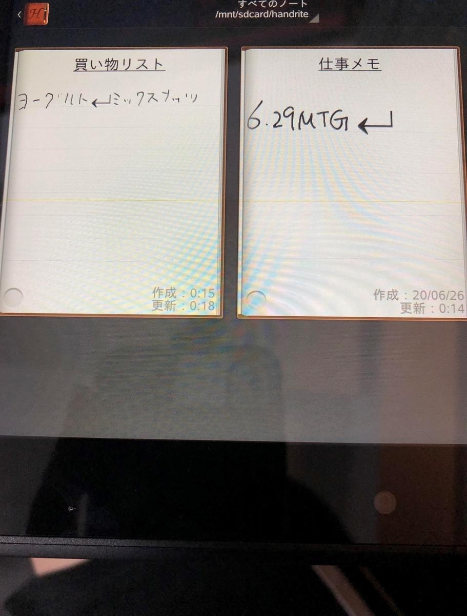 f:id:simplelifeplus:20200628011240j:plain