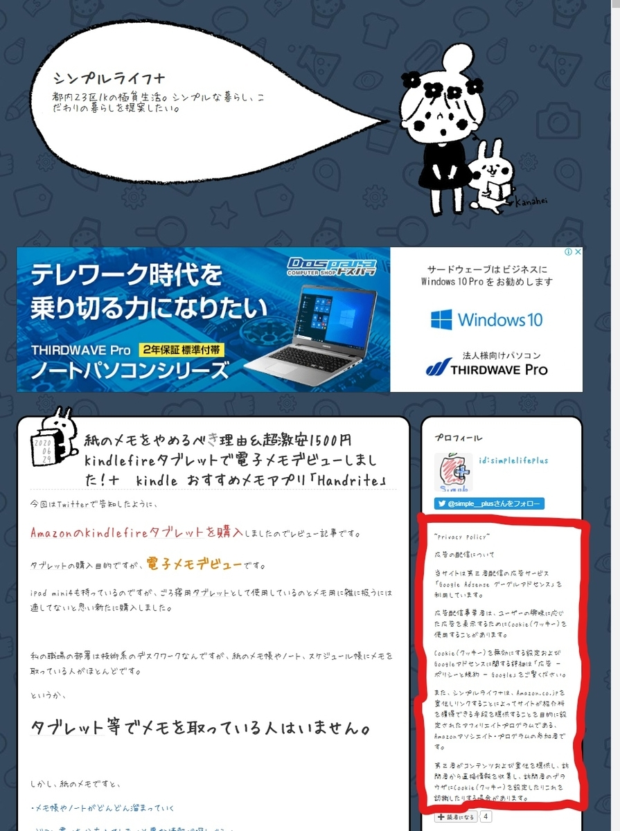 f:id:simplelifeplus:20200630201129j:plain
