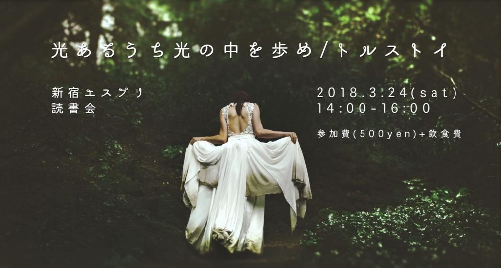 エスプリ新宿読書会