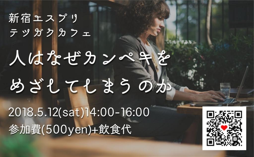 エスプリ新宿哲学カフェ