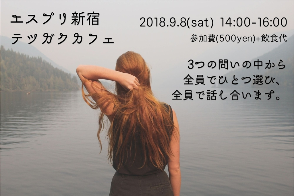 エスプリ新宿哲学カフェ&読書会