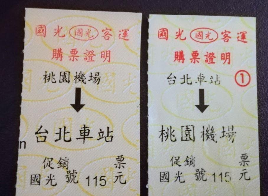 桃園空港と台北市内往復バス