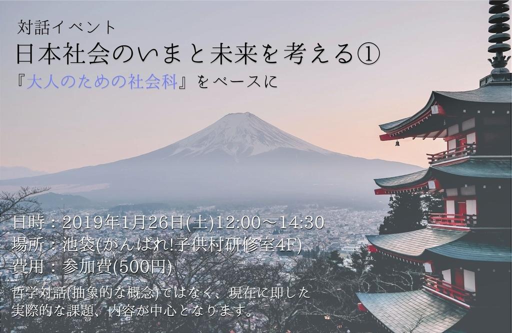 日本社会のいまと未来を考える①『大人のための社会科』をベースに