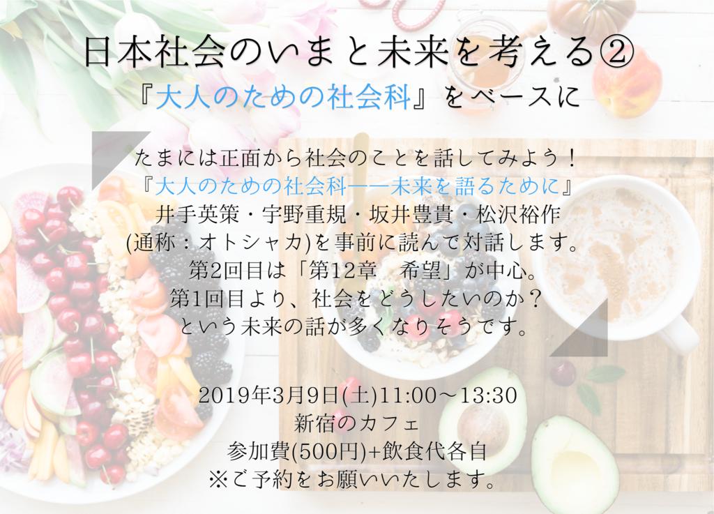 エスプリ 新宿 池袋 哲学カフェ