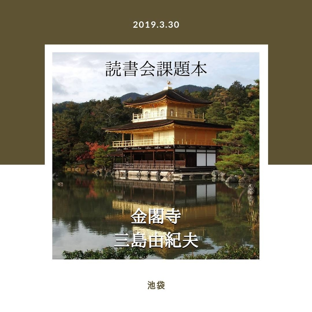 エスプリ哲学カフェ読書会三島由紀夫金閣寺