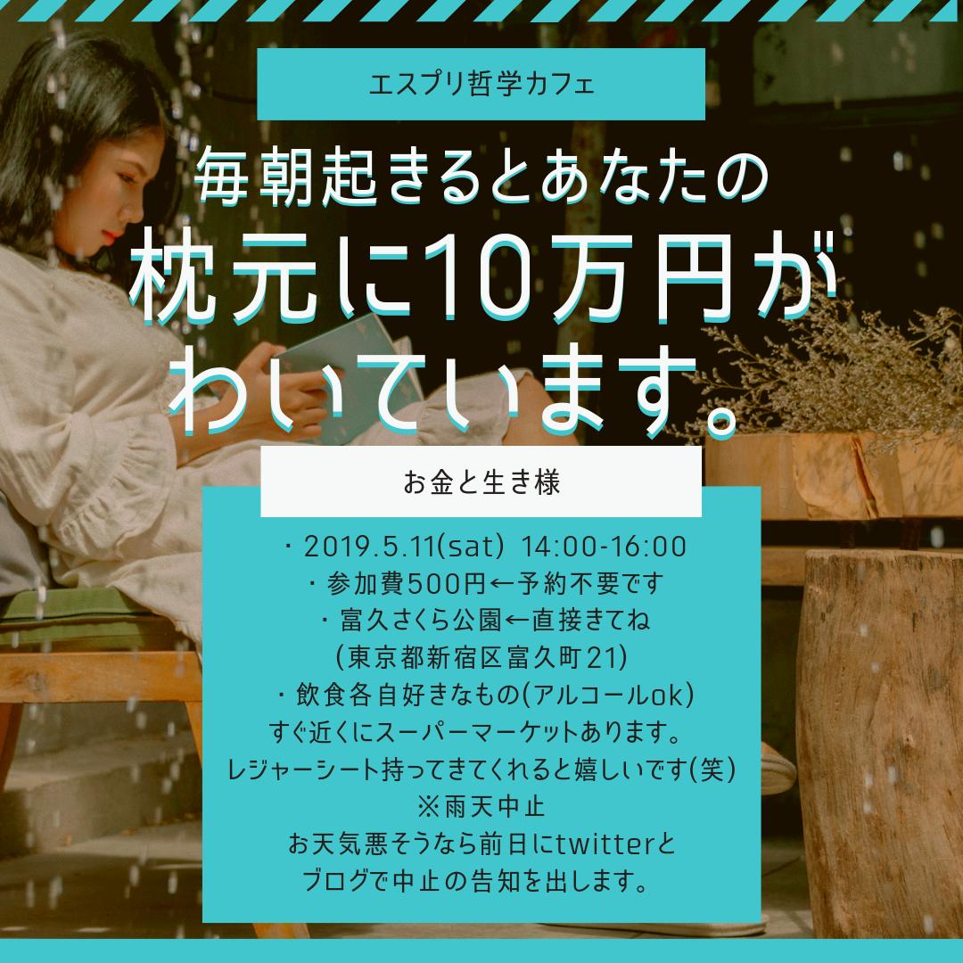 エスプリ 哲学カフェ 新宿 タロット