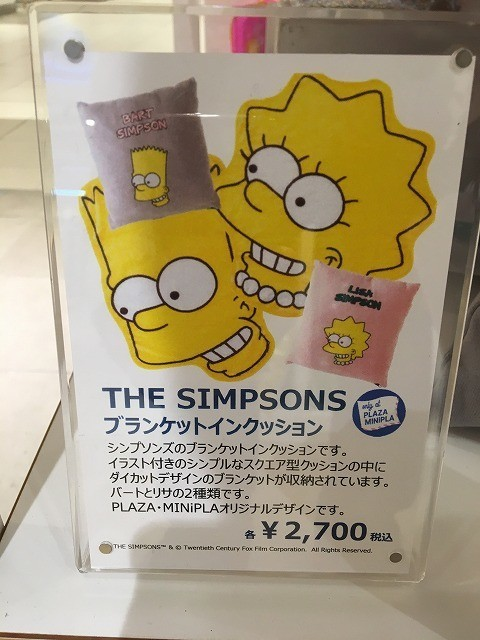 f:id:simpsons333:20190916174721j:plain