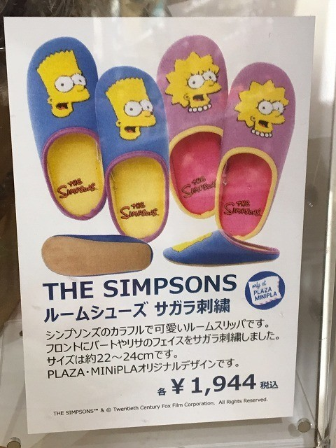 f:id:simpsons333:20190916174813j:plain