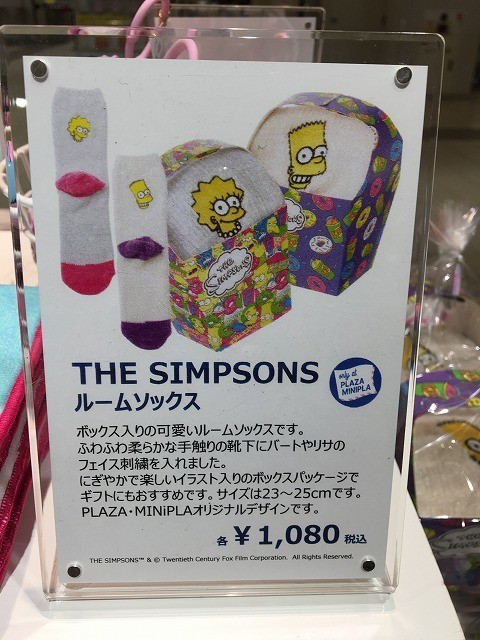 f:id:simpsons333:20190916174848j:plain