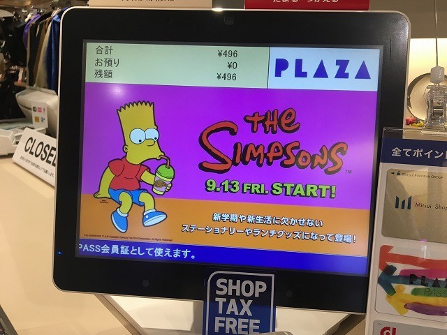 f:id:simpsons333:20190916174908j:plain
