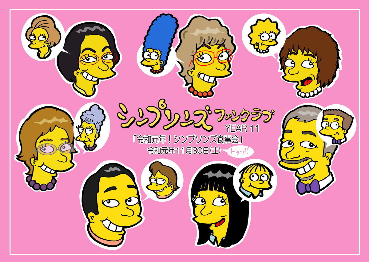 f:id:simpsons333:20191206220031j:plain