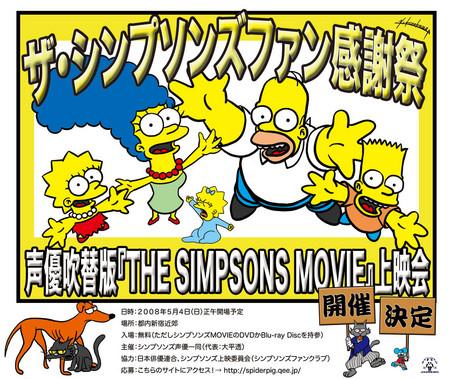 f:id:simpsons555:20080331214512j:image
