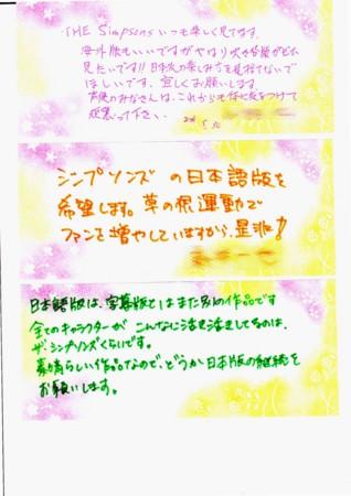 f:id:simpsons555:20100725221452j:image