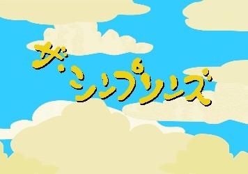 f:id:simpsons555:20110711051934j:image