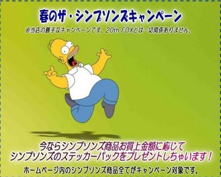 f:id:simpsons555:20120520052233j:image