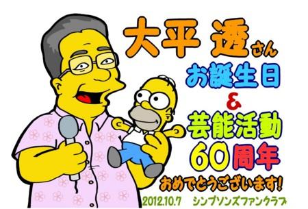 f:id:simpsons555:20121014015319j:image