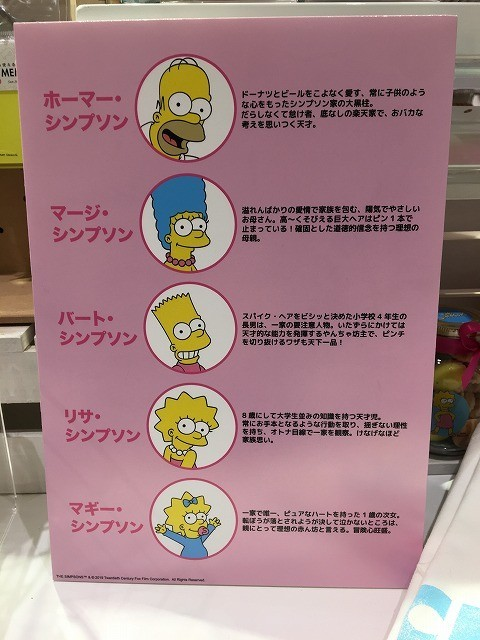 f:id:simpsons555:20190222225958j:plain