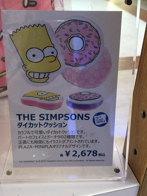 f:id:simpsons555:20190222230334j:plain