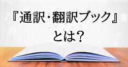 通訳・翻訳ブック