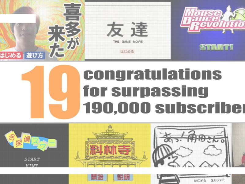 19万人おめでとうございます