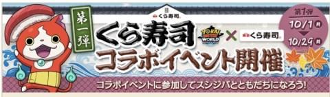 くら寿司コラボでスシジバをゲットしよう 週末ポケモンgoで