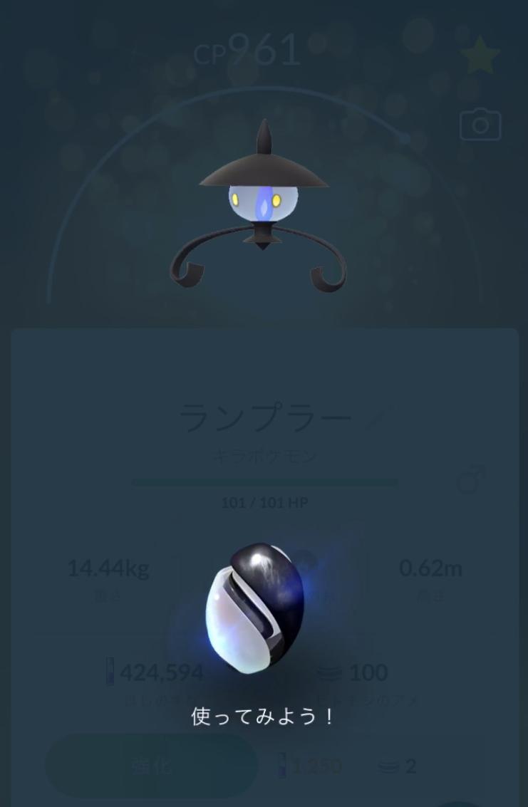ポケモンgo イッシュの石