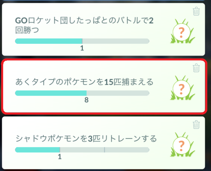 Go タイプ ポケモン あく