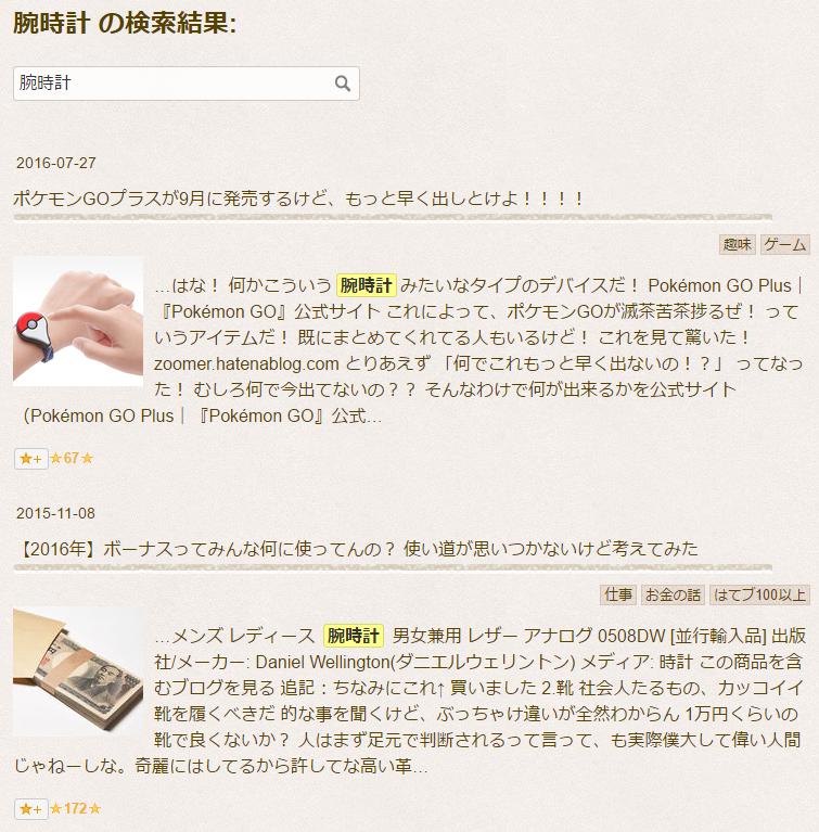 f:id:sin-misoji:20161120191120p:plain