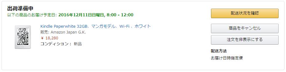 f:id:sin-misoji:20161209005031p:plain