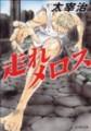 高橋美佳子の応援情報局611アニメ『青い文学シリーズ』の「走れメロス