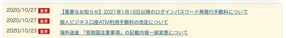 f:id:sin20xx:20201113144917p:plain