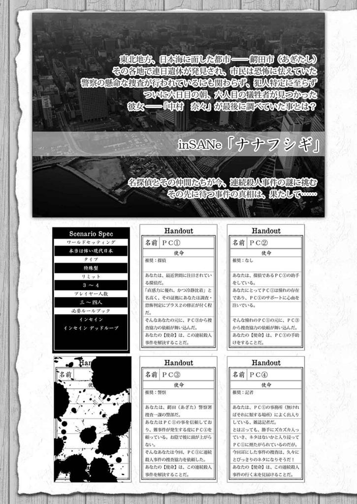 f:id:sin_gari:20170426011749j:plain