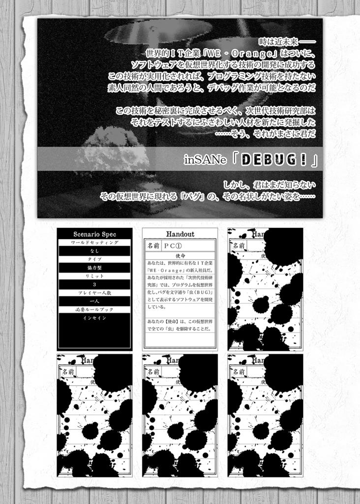 f:id:sin_gari:20171128103755p:plain