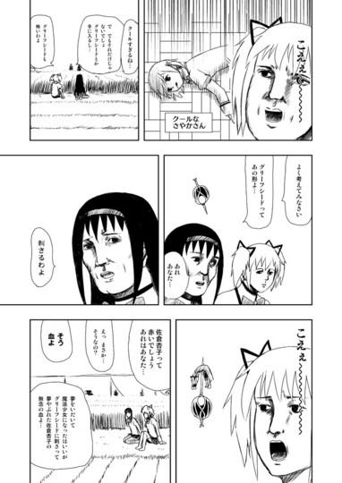 f:id:sin_moriyama:20110623001841j:image:w360
