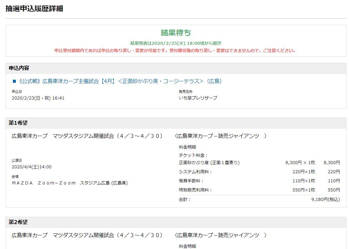 広島のマツダスタジアム(カープ対ジャイアンツ)