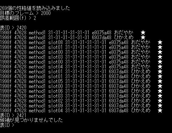 f:id:sina_poke:20170413165407p:plain