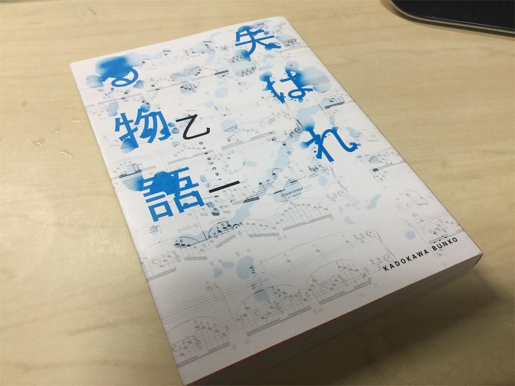 f:id:sinajirou:20170809193622j:image