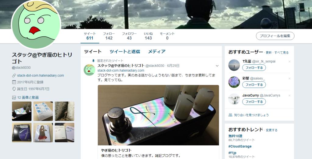 f:id:sinajirou:20170903030054p:plain