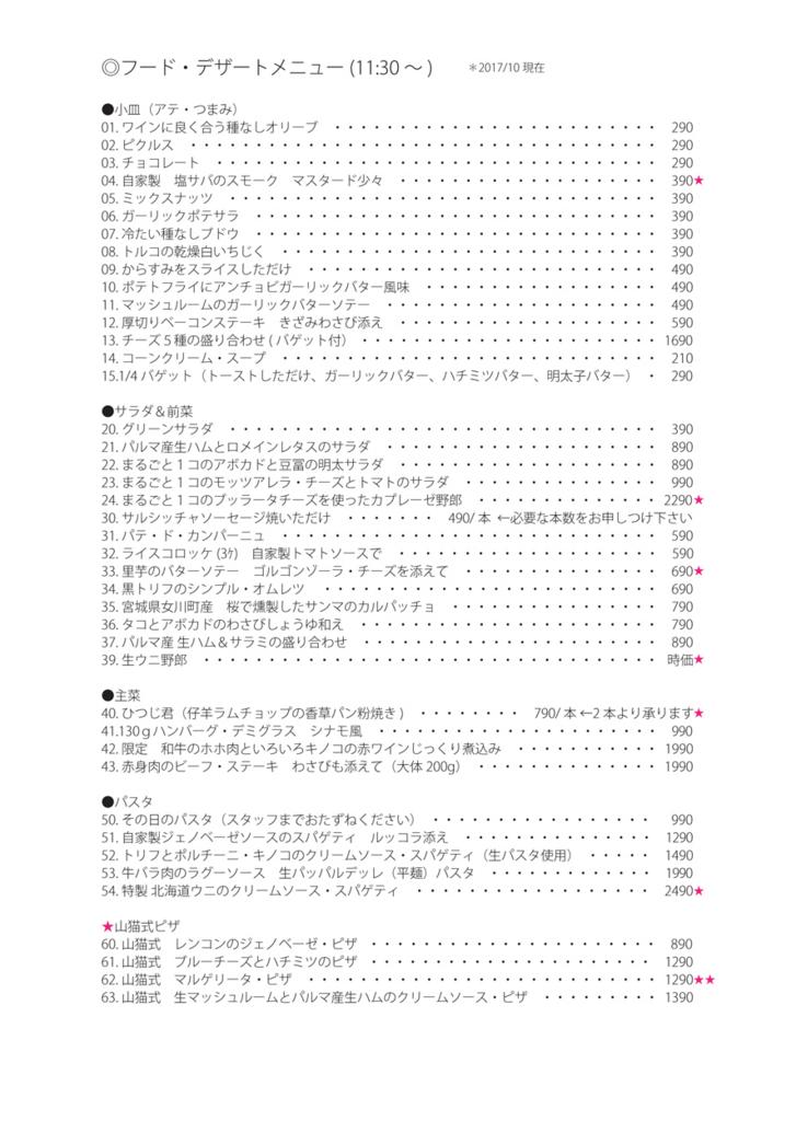 f:id:sinamoblog:20170930122307j:plain