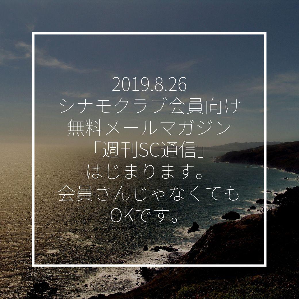 f:id:sinamoblog:20190823181419j:plain