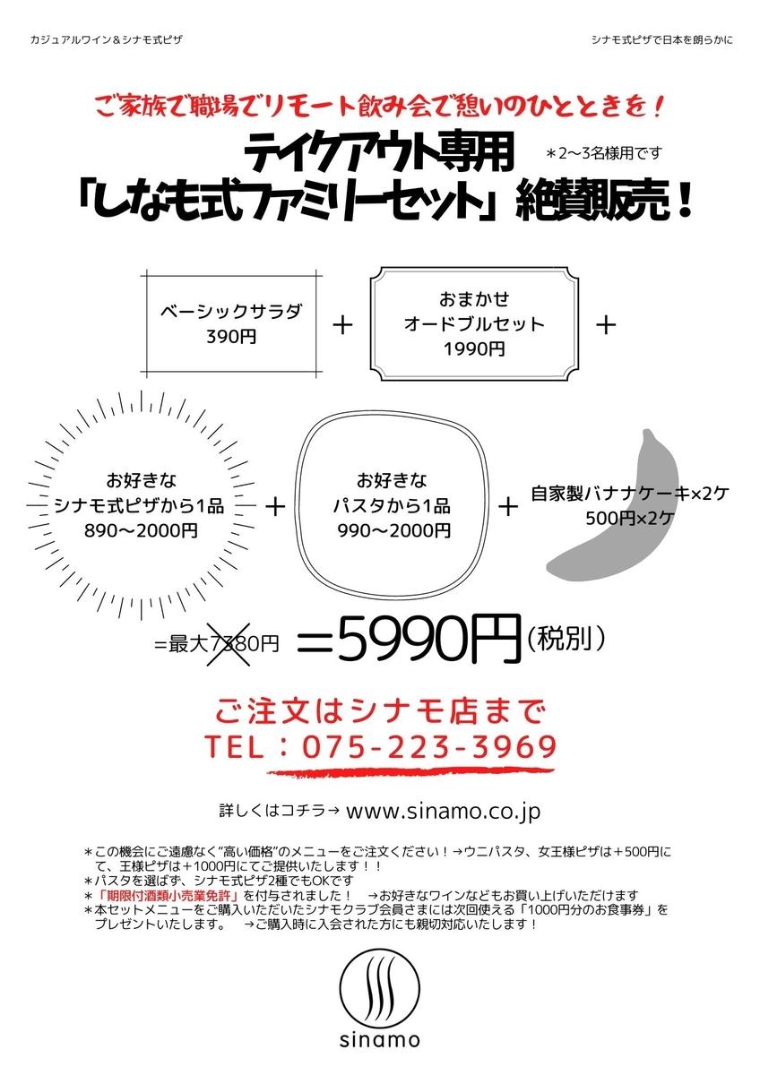 f:id:sinamoblog:20200701144112j:plain